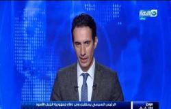 موجز الاخبار| الرئيس السيسي يوجه بإنجاز كافة المشروعات الجارية بهيئة قناة السويس