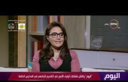 """اليوم - أ.خالد صفوت مؤسس جروب """"أمهات مصر""""  يوضح أبرز الشكاوى التي يتلقاها من أولياء الأمور"""