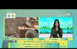 8 الصبح - التنمية المحلية: استرداد 2 مليون فدان من أراضي أملاك الدولة بالمحافظات
