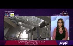 اليوم - المتحف المصري الكبير يستقبل 309 قطع أثرية تنتمي لعصور مختلفة