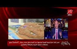 عمرو أديب عن محطات تحلية المياه: يد تتفاوض في سد النهضة ويد تبني المحطات