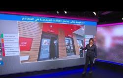 السعودية تلغي شرط المداخل المنفصلة في المطاعم  بين للنساء والرجال