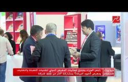 رئيس الوزراء يفتتح فعاليات المعرض الدولي لتقنيات التعبئة والتغليف ومعرض (فوود أفريكا)