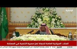 الملك سلمان يقرّ الميزانية السعودية للعام  2020 - نقلا عن الإخبارية السعودية