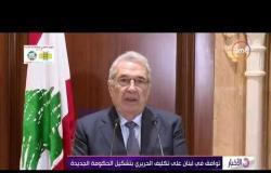 الأخبار - توافق في لبنان على تكليف الحريري بتشكيل الحكومة الجديدة