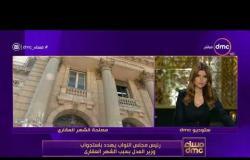 """مساء dmc - الشهر العقاري يشعل أزمة بين الحكومة والبرلمان و""""عبد العال"""" يهدد باستجواب وزير العدل"""