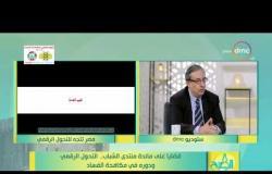 """8 الصبح - """"د. محمد خليف"""" يتحدث عن آلية تطبيق التحول الرقمي في مصر"""