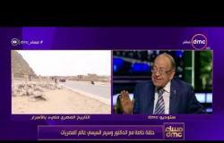 مساء dmc - حلقة خاصة مع الدكتور وسيم السيسي عالم المصريات