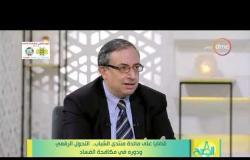 """8 الصبح - """"د. محمد خليف"""" يوضح بالتفصيل مفهوم الميكنة والتحول الرقمي"""