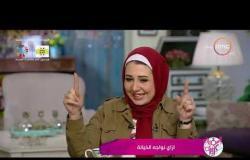 السفيرة عزيزة - كيف نواجه الخيانة؟