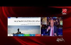 عمرو أديب عن تصريحات أردوغان الخاصة بتنقيب مصر بالبحر المتوسط: بلطجة وجنوده مرتزقة من داعش