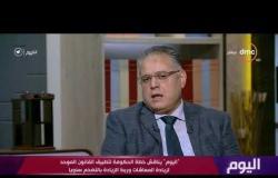 اليوم - أ. محمد سعودي يوضح أبرز مزايا القانون الموحد لزيادة المعاشات وربط الزيادة بالتضخم سنويا