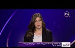 الأخبار - بيان لمتظاهري ساحة التحرير في بغداد يحذر من الانجرار إلى مخطط العنف
