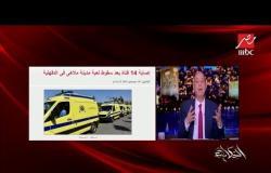"""محافظ الدقهلية يكشف لـ""""الحكاية"""" تفاصيل حادث إصابة 14 فتاة بعد سقوط لعبة مدينة ملاهي"""