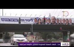الأخبار - غدا .. انتهاء المهلة الممنوحة لتشكيل حكومة إسرائيلية