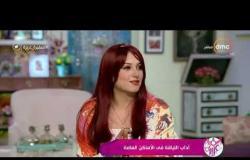 السفيرة عزيزة - اهم  نصائح آداب اللياقة في المترو
