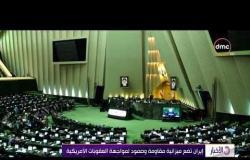 الأخبار - إيران تضع ميزانية مقاومة وصمود لمواجهة العقوبات الأمريكية