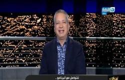 آخر النهار| الحلقة الكاملة ليوم 10 ديسمبر 2019 مع هبة الأباصيري وتامر أمين
