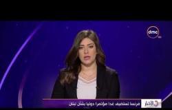 الأخبار - فرنسا تستضيف غدا مؤتمرا دوليا بشأن لبنان