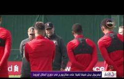 الأخبار - ليفربول يحل ضيفا ثقيلا على سالزبورج في دوري أبطال أوروبا