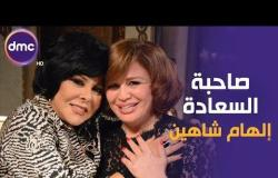 صاحبة السعادة - الموسم الثاني | حلقة إلهام شاهين| 9-12-2019 الحلقة كاملة