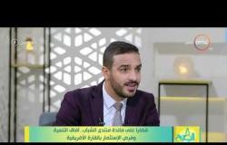 8 الصبح - د. محمود زكريا يوضح أوجه التنمية التي تحتاجها الدول الإفريقية