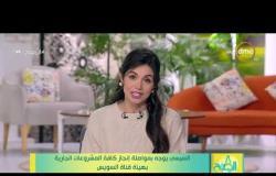 8 الصبح - السيسي يوجه بمواصلة إنجاز كافة المشروعات الجارية بهيئة قناة السويس