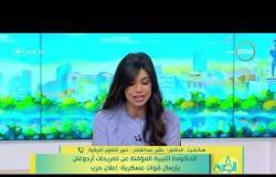 8 الصبح - الحكومة الليبية المؤقتة عن تصريحات أردوغان بإرسال قوات عسكرية .. اعلان حرب