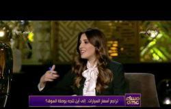 مساء dmc - علاء السبع: إنخفاض مبيعات السيارات في مصر هو حركة عالمية ولا علاقة لها بـ السوق المصري