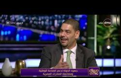 مساء dmc - م. حسام فريد يتحدث عن جهود الدولة لإعادة الثقة في المنتج المحلي