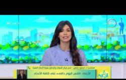8 الصبح - هاتفياّ .. د.محمود شاهين .. الأرصاد: طقس اليوم دافىء على كافة الأنحاء