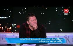 رضا عبد العال يحلل أزمة الأهلي في الدفاع