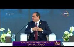 مساء dmc - الرئيس السيسي يؤكد تفاؤله بمستقبل القارة الإفريقية رغم كل التحديات