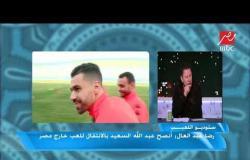 رضا عبد العال : عبد الله السعيد لن يفيد الزمالك وأنصحه بالرحيل خارج مصر