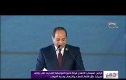 الأخبار - الرئيس السيسي: المنتدى فرصة كبيرة لمواجهة التحديات في  إفريقيا مثل انتشار السلاح والإرهاب