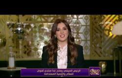 مساء dmc - حلقة الثلاثاء مع (شيرين عفت) 9/12/2019 - الحلقة الكاملة