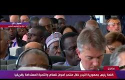 كلمة رئيس جمهورية نيجيريا خلال منتدى أسوان للسلام والتنمية المستدامة بإفريقيا