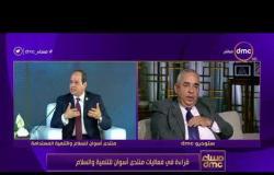 مساء dmc - د. شريف الخريبي: النموذج المصري مثال ناجح ويعتبر بداية ناجحة لتجربة الأقتصاد الأفريقية