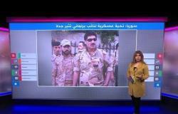 تحية عسكرية للنائب ورجل الأعمال السوري حسام قاطرجي تثير جدلا