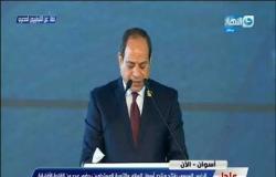 كلمة الرئيس السيسي في افتتاح منتدى أسوان للسلام والتنمية المستدامين بحضور عدد من القادة الأفارقة