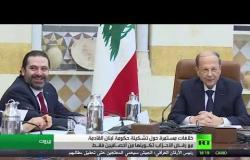 الحكومة اللبنانية المنتظرة والخلافات القائمة