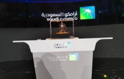 """السوق السعودية تعلن عن موعد انضمام سهم أرامكو لمؤشرات """"تداول"""""""