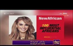 """مساء dmc - """"رشا قلج"""" المصرية الأكثر تأثيرا ونفوذا في أفريقيا لعام 2019"""