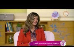 السفيرة عزيزة -  ما هي التغيرات التي تحدث للمرأة بعد سن الأربعين؟