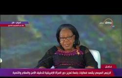 الرئيس السيسي يشهد فعاليات جلسة تعزيز دور المرأة الإفريقية لتحقيق الأمن والسلام والتنمية