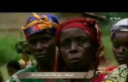 من مصر | إفريقيا.. حين كانت تضج بالصراعات
