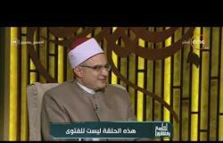 لعلهم يفقهون -الشيخ يوسف السعداوي: لا يجوز حذف أجزاء من التراث حتى لو أسيئ فهمه