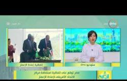 8 الصبح – مصر توقع على اتفاقية استضافة مركز الاتحاد الأفريقي لإعادة الإعمار