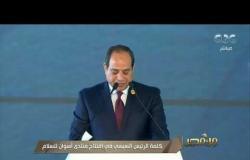 من مصر | كلمة الرئيس السيسي في افتتاح منتدى أسوان للسلام