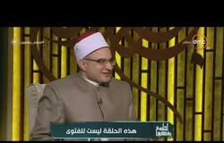 لعلهم يفقهون - الشيخ خالد الجندي: غيرت رأيي في بعض القناعات الفقهية